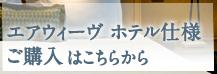 Web_ホテル仕様.jpg